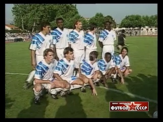 1992 Олимпик (Марсель, Франция) - Динамо (Киев) 2-0 Товарищеский матч по футболу