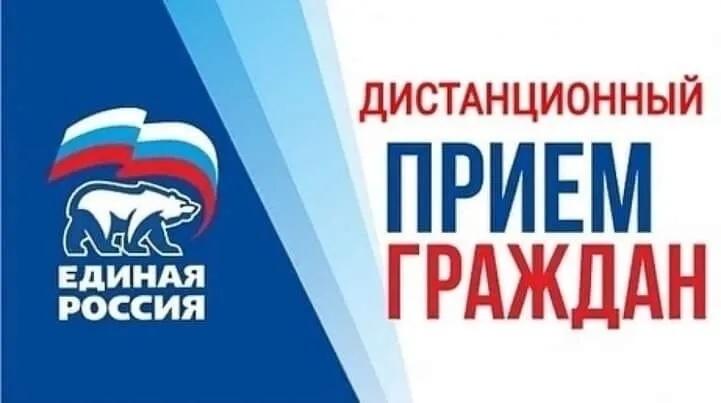 """Местное отделение партии """"Единая Россия"""" организует дистанционные тематические приёмы по вопросам сферы ЖКХ"""