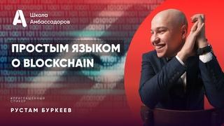 Просто и понятно о Blockchain. | Amir Capital