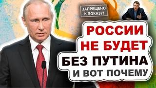 России не будет без Путина! И  вот почему!