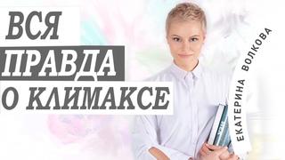 Все о климаксе. Климакс. Ответы на вопросы. Акушер-гинеколог Екатерина Волкова.