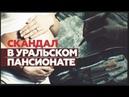 «Психинтернат или операция»: на Урале пансионат для инвалидов обвиняют в стерилизации подопечных