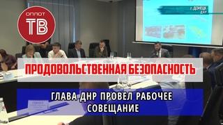 Глава провёл совещание по вопросу снижения цен на продукцию отечественных сельхозпроизводителей