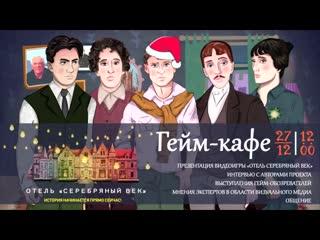 Гейм-кафе: Онлайн-презентация видеоигры «Отель Серебряный век»