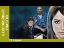 Беспокойный Участок. 12 серия. Детектив и Мелодрама 2 в 1. Сериал Star Media