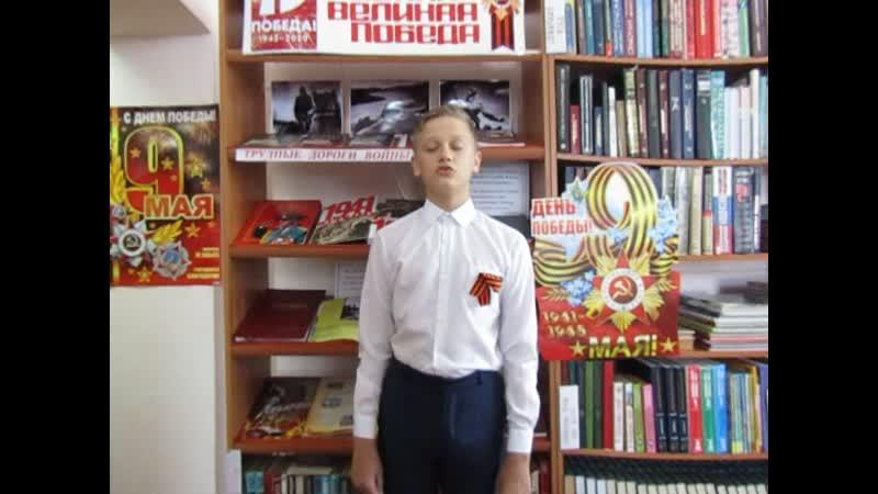 Пермяков Кирилл читает стихотворение С Щипачева 22 июня 1941