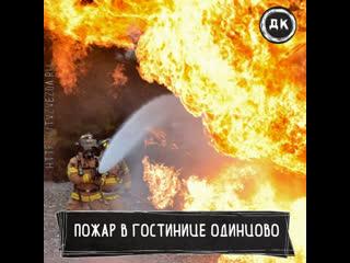 Пожар в гостинице Одинцове | Дерзкий Квадрат