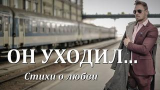 """Стихи о любви """"Он уходил..."""" Автор Алёна Гавенаускене-Колосовская"""