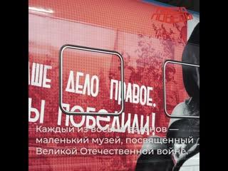 """""""Поезд Победы"""" прибыл в город-герой Волгоград"""