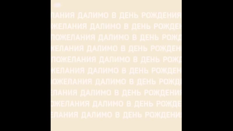 Анимация Далимо converted with