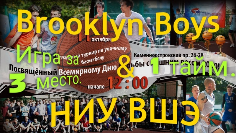За III место Brooklyn Boys НИУ ВШЭ 1 тайм Баскетбол 4 х 4