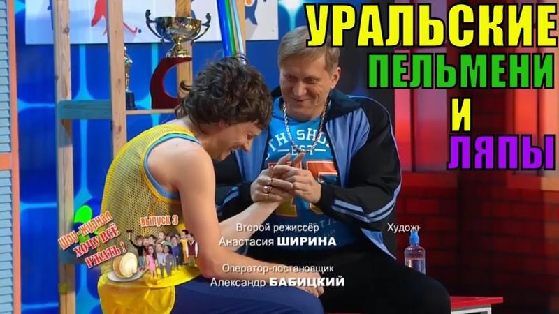 Уральские пельмени лучшее шоу моменты 2019 хочу все ржать ляпы