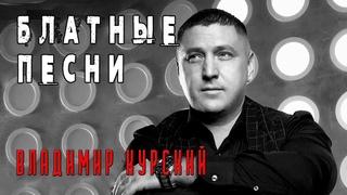 ВЛАДИМИР КУРСКИЙ - БЛАТНЫЕ ПЕСНИ