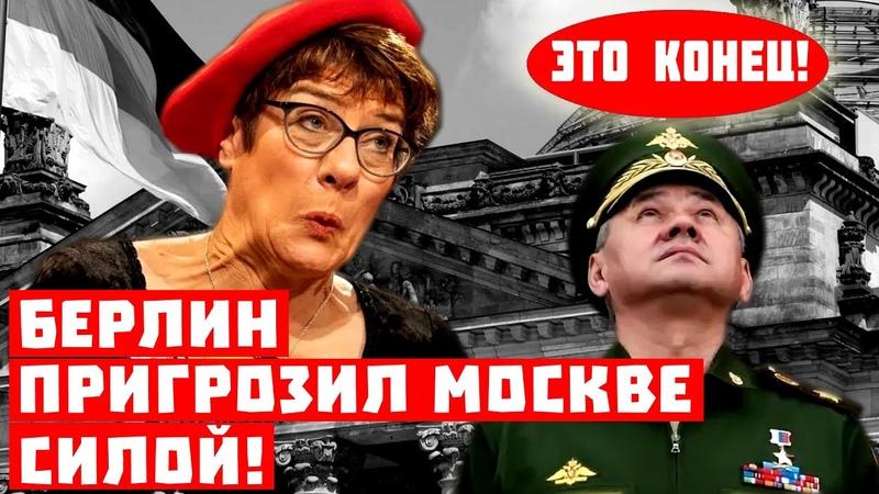 Всё пропало немцы просят повторить Берлин пригрозил Москве силой