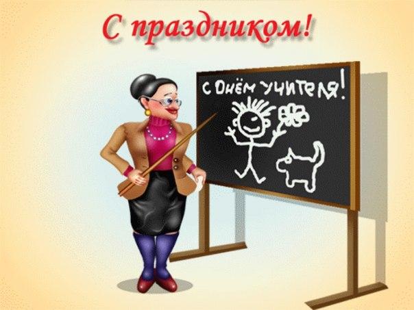 прикольные картинки для учителей на день учителя надсадин всей души