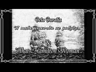 Gela Guralia - Я тебя никогда не забуду.../ That Hamilton Woman