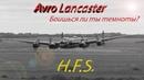 Avro Lancaster. История создания. Боевое применение.