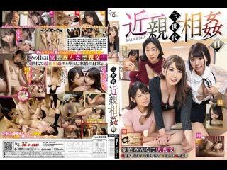 Hatano Yui, Shimazu Kaoru GVH-061 Хентай Аниме Hentai Anime Big Tits Milf Японское порно Incest Инцест Japanese Porn JAV