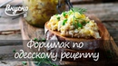 Форшмак по одесскому рецепту - Готовим Вкусно 360!