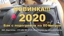 Обустройство душа на даче. Бак для душа Rostok на 80 литров с подогревом. Минск.