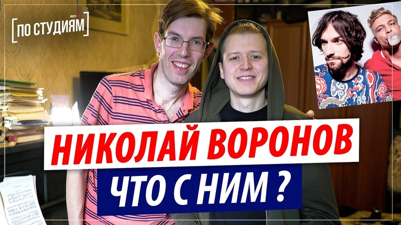 Николай Воронов - Что с ним сейчас? Белая Стрекоза Любви [ПО СТУДИЯМ]