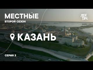 МЕСТНЫЕ #3 | Второй сезон | Казань