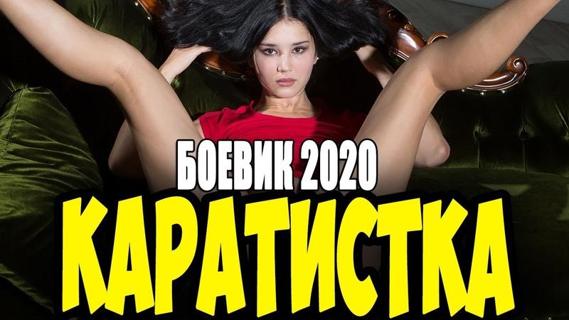 Крутой боевик 2020 уже в кино!! - КАРАТИСТКА - Русские боевики 2020 новинки HD 1080P