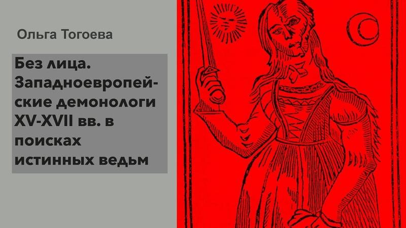 О И Тогоева Без лица Западноевропейские демонологи XV XVII вв в поисках истинных ведьм