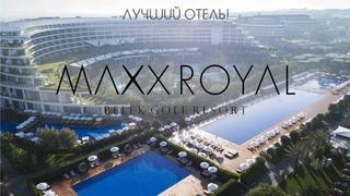 КОРОЛЬ ОТЕЛЕЙ! Maxx Royal Belek /Обзор