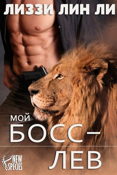 МОЙ БОСС - ЛЕВ. ЛИЗЗИ ЛИН ЛИ