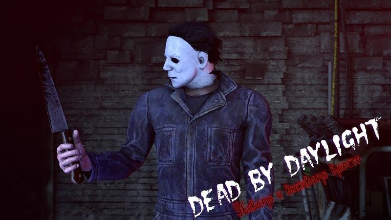 Dead By Daylight Выживай и убивай вместе со мной №1