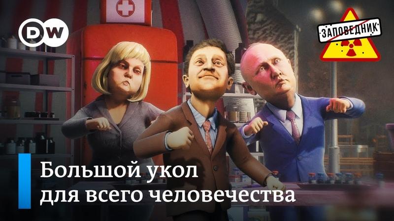 Международный базар вакцин Заповедник выпуск 147 сюжет 2
