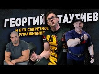 Георгий Таутиев: Спарринг с Голубочкиным и секретное упражнение для мощной бочины!