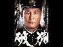 Фильм Король побега полностью в HD качестве. 2017 г. Такеши Китано. Драма
