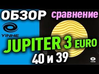 Yinhe Jupiter III Euro 40 и 39 градусов - обзор сравнение: чем накладки Milkyway отличаются, разница