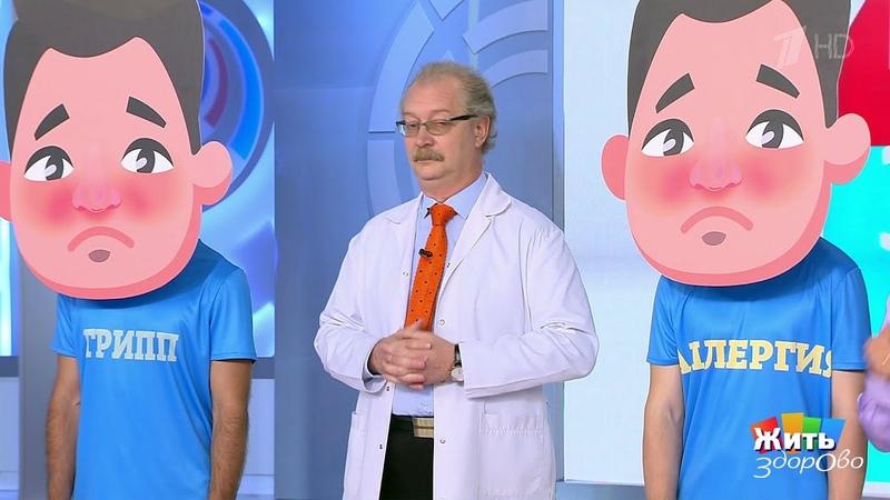 Болезни близнецы Коронавирус аллергия и грипп Жить здорово 24 09 2020