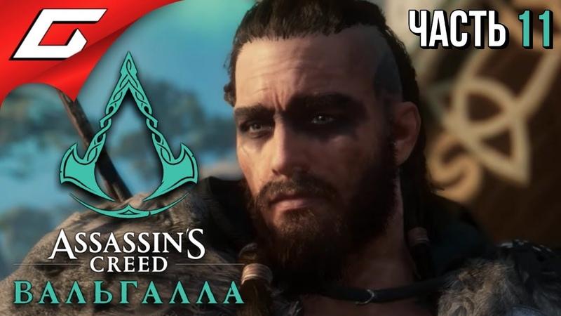 БИТВА ЗА АСГАРД ➤ ASSASSIN'S CREED Valhalla Вальгалла ➤ Прохождение 11