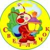 Светлячок - здоровячок (Детский сад 34)