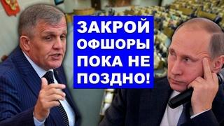 Путин одобряет офшоры, его ручная партия едИНАЯ роССия покрывает офшорных олигархов грабящих Россию!