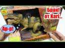 Робот динозавр тираннозавр Рекс