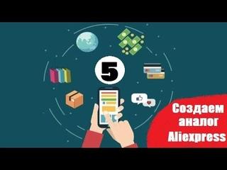 Разработка аналога Aliexpress. Часть 5. RegisterActivity. Создание записи в Firebase