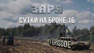 СУТКИ НА БРОНЕ 16   САМЫЙ МАСШТАБНЫЙ СТРАЙКБОЛ В РОССИИ   РОЛИК ГЕЙМПЛЕЯ ЧАСТЬ 1  AIRSOFT