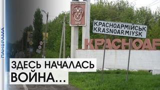 "Новые подробности: как начиналась война на границах Донбасса? , ""Панорама"""