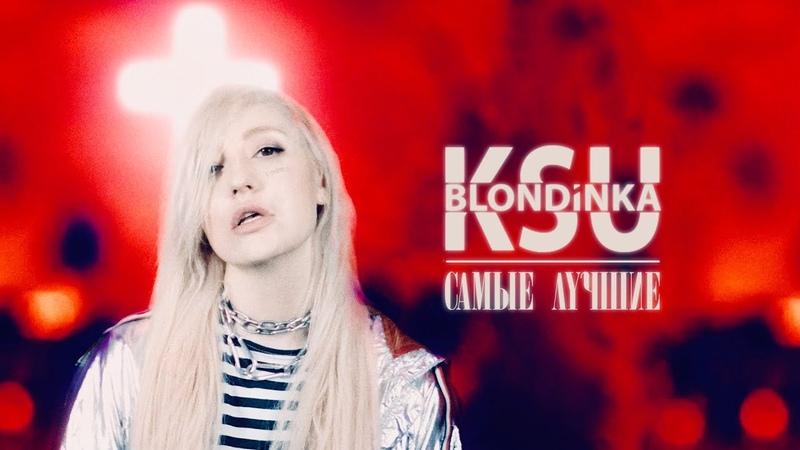 Блондинка КсЮ Самые Лучшие Official Video