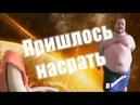CISJAX - Пришлось насрать (feat. Влад Савельев)