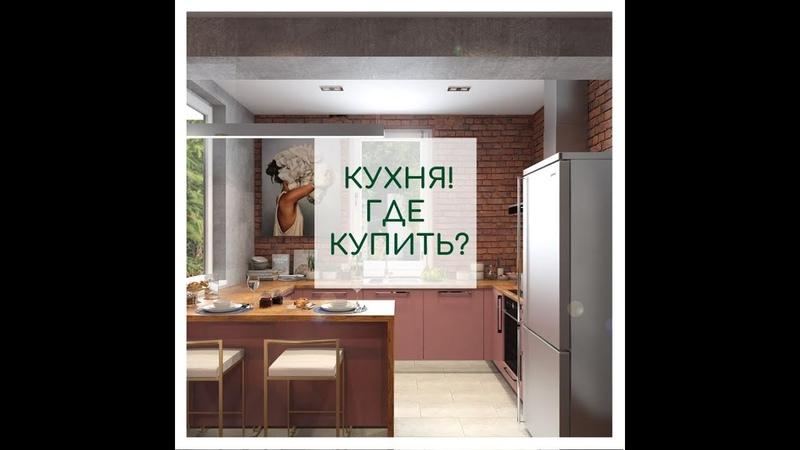 Где купить кухню Фабрика или частник