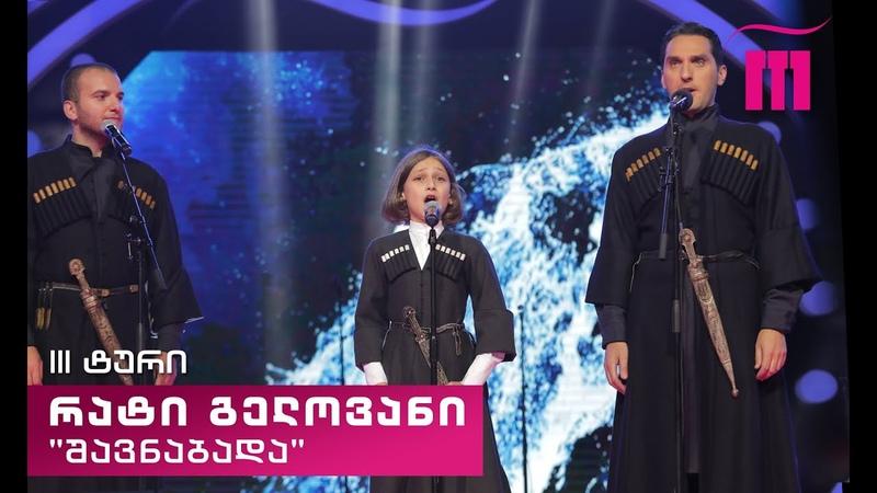 """რანინა რატი გელოვანი Rati Gelovani """"შავნაბადა """"მე რუ 432"""