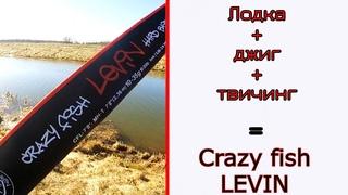 Спиннинг для джига и твичинга. Crazy Fish Levin.