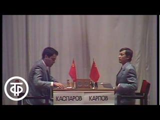 Чемпионат мира по шахматам - 85. Итоговая передача. А.Карпов - Г.Каспаров (1985)