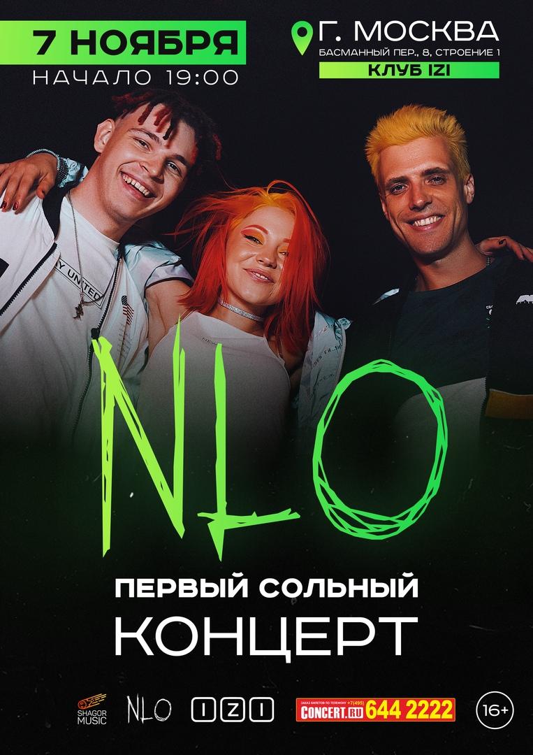 Афиша Москва Первый сольный концерт NLO